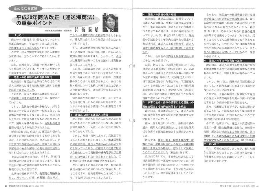 平成30年商法改正(運送海商法)の重要ポイント