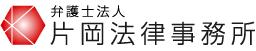 片岡法律事務所
