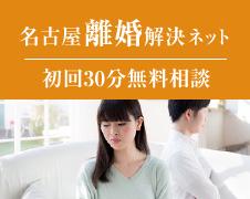 名古屋離婚解決ネットサイト