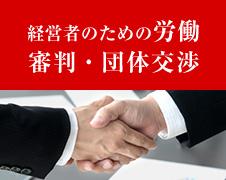 経営者のための労働・審判・団体交渉